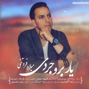 Milad Foroutani – Yare Boroujerdi