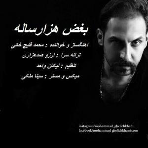 Mohammad Khani – Boghz Hezar Sale