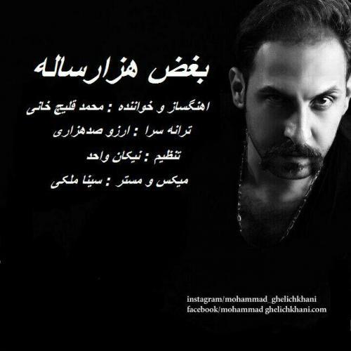 دانلود آهنگ محمد خانی بغض هزار ساله