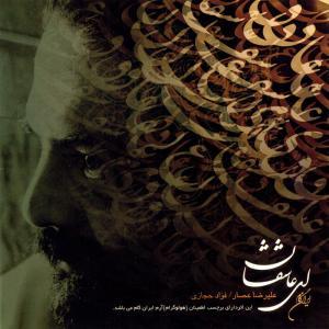 Alireza Assar – Ei Aasheghan