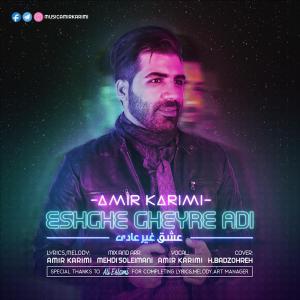 Amir Karimi – Eshghe Gheyre Vaghei