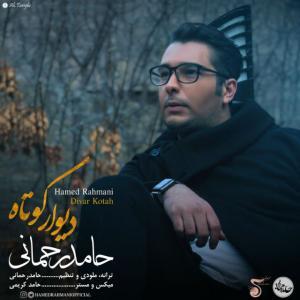 Hamed Rahmani – Divar Kotah