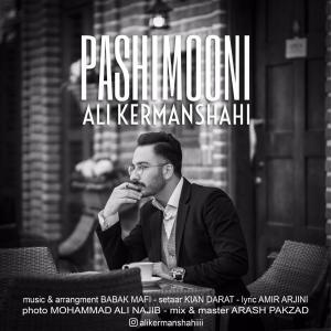Ali Kermanshahi – Pashimooni