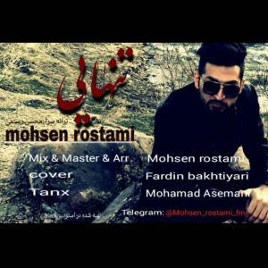 Mohsen Rostami – Tanhyi