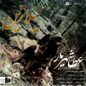 Ata Shahriar – Leila Tarin