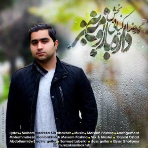 Mohammadreza Kianibakhsh – Dare Baron Mizane