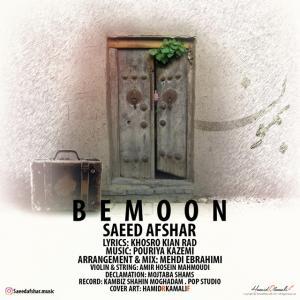 Saeed Afshar – Bemun