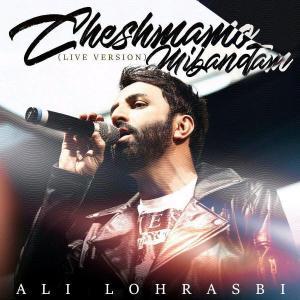 Ali Lohrasbi – Cheshmamo Mibandam (Live)