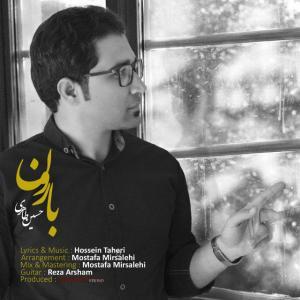Hossein Taheri – Baroon