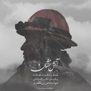 Farzin Taheri – Atashneshan