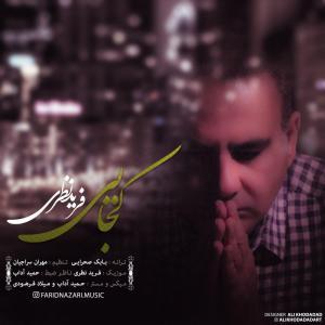 Farid Nazari – Kojaei