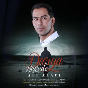 Ali Alavi – Hasrate Darya