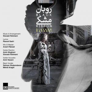 Siavash Rahmani – Robane Meshki