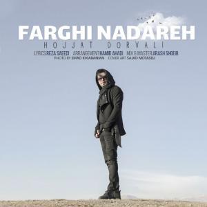 Hojjat Dorvali – Farghi Nadareh