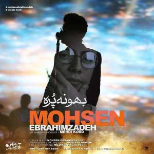 Mohsen Ebrahimzadeh – Bahoone Pore