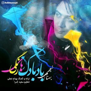 Behnam Najafi – Badbadak Haye Rangi