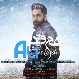 Ali Sotoodeh – Ham Ghad
