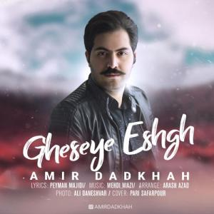Amir Dadkhah – Gheseye Eshgh