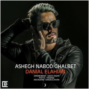 Danial Elahian – Ashegh Nabod Ghalbet
