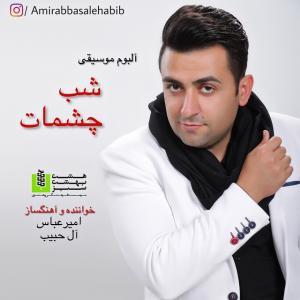 دانلود آلبوم عباس آل حبیب شب چشمات