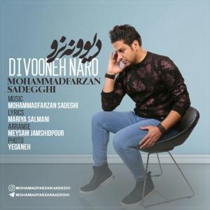 Mohammad Farzan Sadeghi – Divooneh Naro