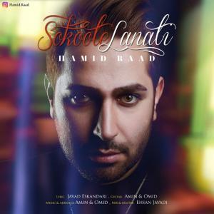 Hamid Raad – Sokoote Lanati