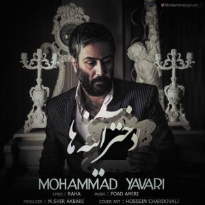 Mohammad Yavari – Dokhtare Ayneha