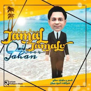 Omid Jahan – Jamal Jamaloo