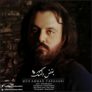 Mohammad Farahani – Boghze Deltang