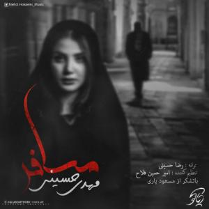 Mehdi Hosseini – Mosafer