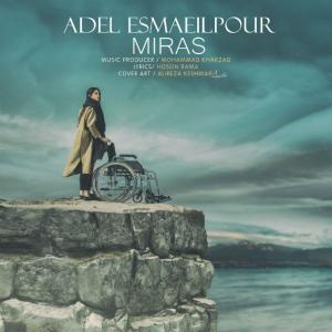 Adel Esmaeilpour – Miras