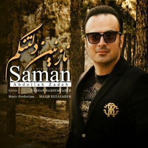 Saman Abdollahzadeh – Nazanin Deltangam