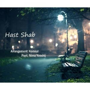 Komeyl – Hast Shab