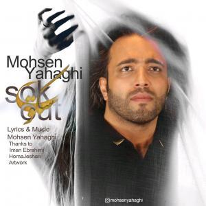 Mohsen Yahaghi – Sokoot