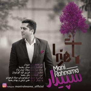 Mani Rahnama – Sepidar
