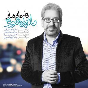 Ghasem Afshar – Mah Pishooni