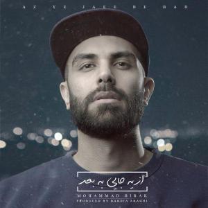 دانلود آلبوم محمد بیباک از یه جایی به بعد