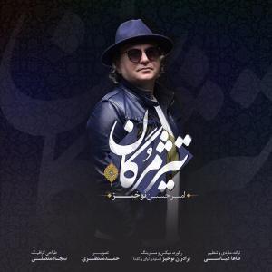 Amirhossein Nokhiz – Tire Mozhgan