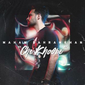 Mahan Bahramkhan – Che Khoobe