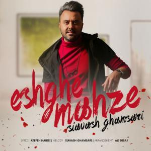 Siavash Ghamsari – Eshghe Mahze