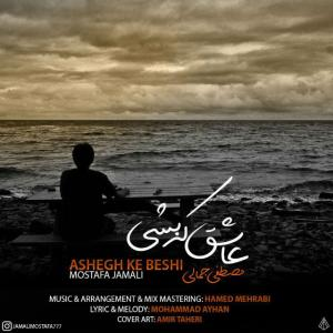 Mostafa Jamali – Ashegh Ke Beshi