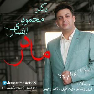 Dr Mahmoud Ansari – Madar