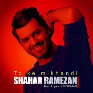Shahab Ramezan – To Ke Mikhandi