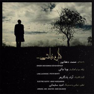 Mohammad Dehghanpour – Kenaram Nabashi