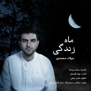 Milad Mohammadi – Mahe Zendegi