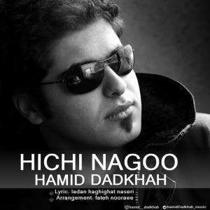 Hamid Dadkhah – Hichi Nagoo