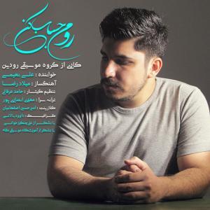 Ali Naeimi – Ro Man Hesab Kon
