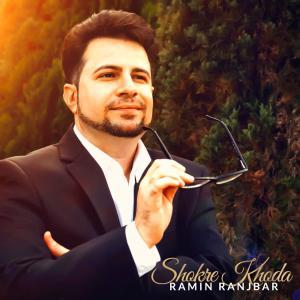 Ramin Ranjbar – Shokre Khoda