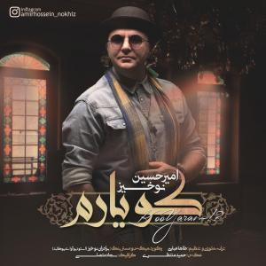Amirhossein Nokhiz – Koo Yaram