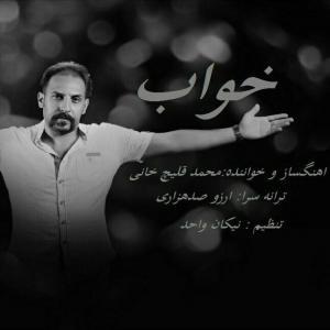 Mohammad Khani – Khab